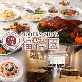 MODERNCHINA 福祥園〜フクショウエン〜 GEMS新横浜店