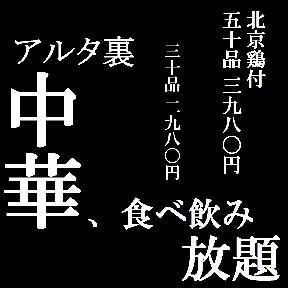 本格中華&鍋食べ放題 中華物語 新宿店