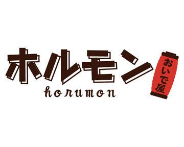 勝田ホルモン おいで屋