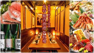 個室居酒屋 稚内漁港×稚内牧場 田町店の画像