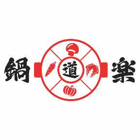 本格火鍋専門店 鍋道楽 秋葉原店の画像2
