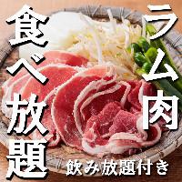 ラム肉メニューを豊富にご用意!各種ご宴会におすすめです♪