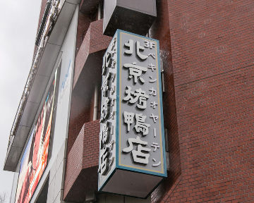 北京火考鴨店(ペキンカォヤーテン) 北京ダック専門店 原宿店の画像