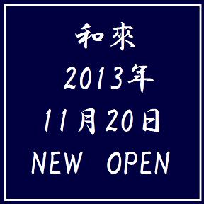 横浜和風ダイニング 和來 ‐わき‐の画像2