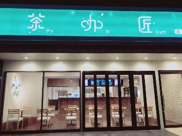茶加匠 茗荷谷店