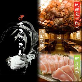 九州料理×個室居酒屋 よかろうもん 新宿西口駅前店