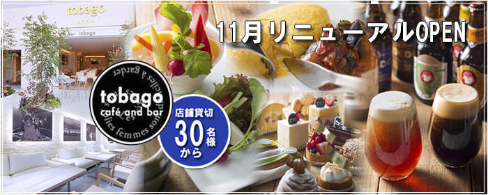 横浜ホテルプラム tobago cafe&bar 横浜