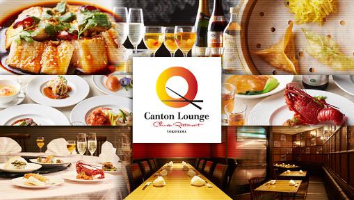 カントンラウンジ〜Canton Lounge〜横浜ホテルプラムの画像