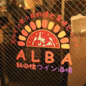 飯田橋スペインバル ALBA