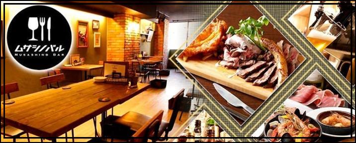 肉×クラフトビール ムサシノバル 練馬店の画像