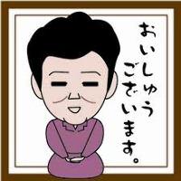 『2010食の文京100選』に選ばれた推奨店舗です★