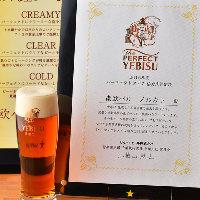 [極上の一杯をご提供!] パーフェクトヱビス認定店の旨いビール