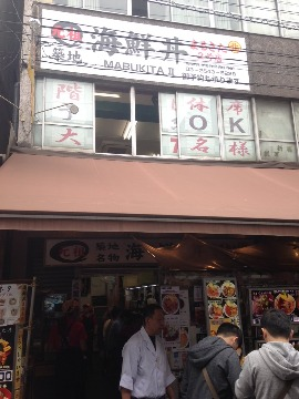 築地 海鮮丼まるきた 2号店の画像