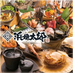 うまい飯とうまい酒 浜焼太郎 木更津店