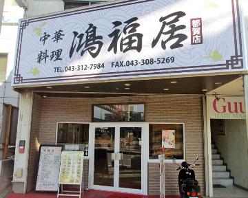 中華料理 鴻福居(こうふくきょ) 都賀店の画像