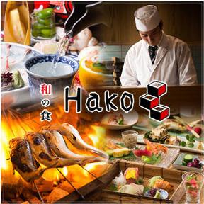 和の食 Hakoの画像