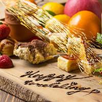 誕生日や記念日にはコースのデザートにメッセージをサービス♪