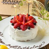 サプライズに◎オプションでホールケーキのご用意も可能です!
