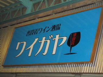 普段着ワイン酒場 ワイガヤの画像