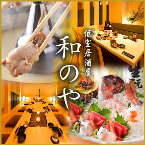 全席個室×本格和食 めぐろ亭 赤坂店の画像