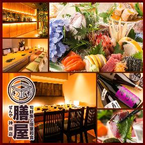 炉端ダイニング×くつろぎ個室 和み屋‐NAGOMIYA‐ 神田本店の画像