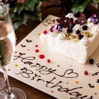記念日にはホールケーキ付の特別なプランがおすすめです