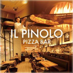 IL PINOLO PIZZA BARの画像