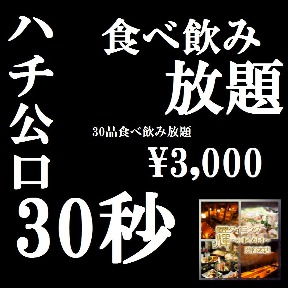牛タンと完全個室 輝 渋谷駅前店の画像