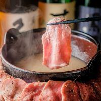 牛タン本来の美味しさを味わう「牛タン焼きしゃぶ」