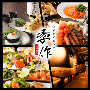 産直鮮魚×個室居酒屋 魚輝 水道橋駅前店