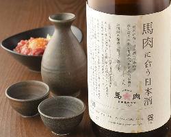 馬肉と相性抜群な日本酒でより一層お肉をお楽しみください♪