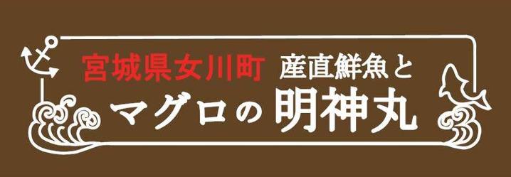 三陸港町酒場 女川男‐オナガワマン‐