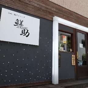 烏賊 鮨ダイニング 鮮助 大宮西口店