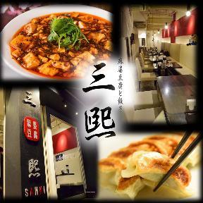 〜麻婆豆腐と手包み餃子〜 三熙(サンキ)