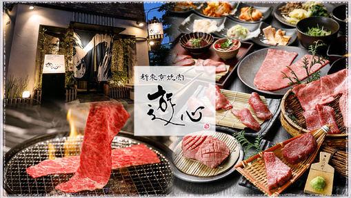 新東京焼肉 遊心 宴 日本橋蛎殻町店の画像