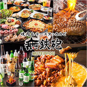 チーズタッカルビ×韓国料理 無鉄砲