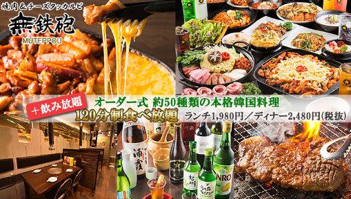 韓国料理50品オーダー式食べ放題のお店 無鉄砲 image