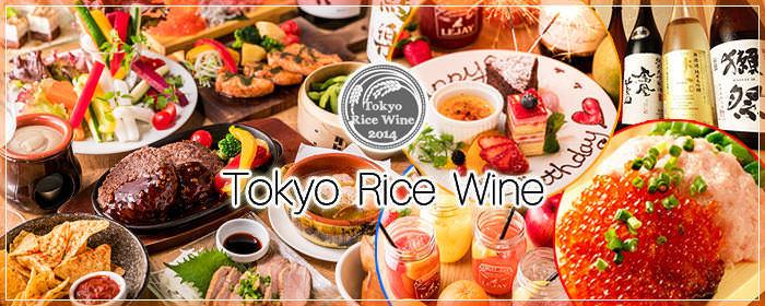 Tokyo Rice Wine あざみ野店の画像