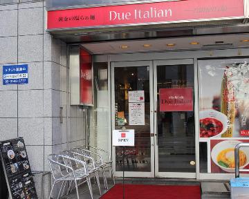 黄金の塩らぁ麺 ドゥエ イタリアン