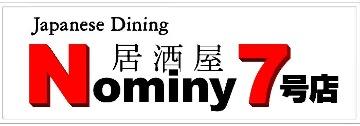 Japanese Dining 居酒屋 Nominy 7号店