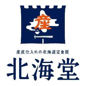 産地仕入れの北海道定食屋 北海堂 新橋店