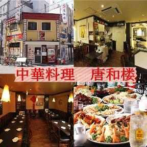 中華料理 唐和楼 赤羽店