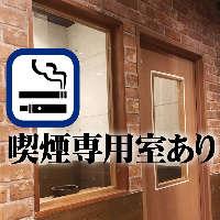 店内に喫煙専用室あります♪紙巻タバコと加熱式タバコ両方喫煙可