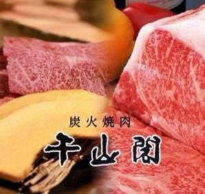炭火焼肉 西川口 千山閣