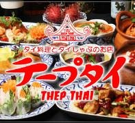 タイ料理&エスニックダイニング テープタイ 大宮