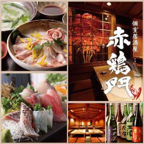 個室居酒屋 赤鶏門‐akatorimon‐ 秋葉原駅前店の画像
