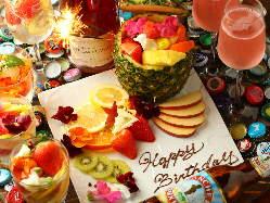 誕生日や記念日なら当店にお任せ下さい。極上の時間を演出します