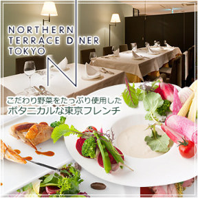 NORTHERN TERRACE DINER TOKYO image