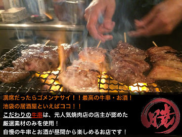 池袋居酒屋ダイニング 暁 ‐AKATSUKI‐