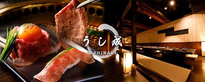 和牛焼肉 うし成 〜USHINARI〜 新橋店の画像
